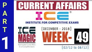 ICE Magic 49 | ICE Magic week 49 | ICE Rajkot | ICE Current affairs | ICE Current Affairs Rajkot
