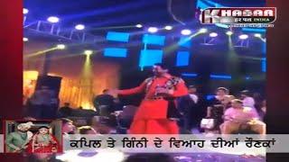 Kapil Sharma Wedding : ਗੁਰਦਾਸ ਮਾਨ ਦੇ ਗੀਤਾਂ ਤੇ ਥਿਰਕੇ ਕਪਿਲ ਤੇ ਗਿਨੀ