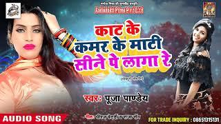 puja pandey का #Desi #Bhojpuri #Song 2018 - Kaat Ke Kamar Ke Maati Seene Pe Laga Re -