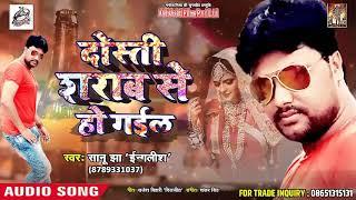 "Bhojpuri Sad Song - दोस्ती शराब से हो गईल  - Shanu Jha "" English "" -  New Bhojpuri Sad Song 2018"