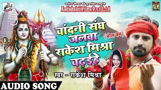 "#Rakesh Mishra "" 2018 "" का New सावन गीत - Chandani Sang Jalwa Rakesh Mishra Chadaihe - Kawar Songs"