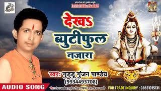 #Guddu Gunjan Pandey  का New Bol Bam Song - देखs Beautiful नज़ारा  - New Kawar Song 2018