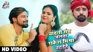 #Rakesh MIshra और #Chandani Singh का बोलबम Video Song - Chandani Sang Jalwa Rakesh Mishra Chadaihe