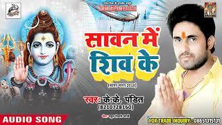 Bhojpuri Bol Bam Song - सावन में शिव के  -Sawan Me Shiv ke- Sawan Me Shiv ke  - Sawan Geet