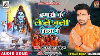 Bhojpuri TOP काँवर भजन 2018 - Hamro Ke Le Le Chali Deoghar - Neeraj Kumar Mridul - Bolbuum  2018