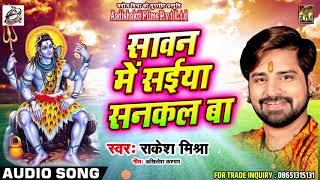 #Rakesh #Mishra #Bol #Bam #Song - सावन में सईया सनकल बा - Sawan Me Saiya Sankal Ba - Sawan Song 2018