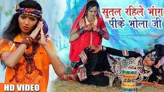 #Duja Ujjwal का New Bolbam Song - रउआ सुतल रहिले भांग पीके भोला जी - Bhojpuri Kawar Songs New (2018)