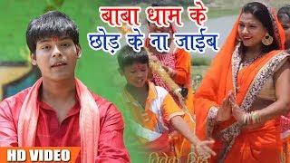 Bhojpuri Bol Bam SOng - बाबा धाम के छोड़ के ना जाईब - Uphaar Albela - New Bhojpuri Sawan Songs 2018
