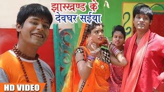 HD Video - झारखण्ड के देवघर सईया - Uphaar Albela - New Bhojpuri Sawan Songs 2018