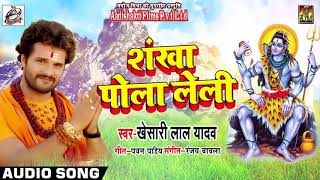 Video #Khesari Lal | Bol Bam Song | शंखा पोला लेली
