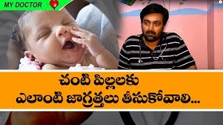 How TO Take Care Of Infants I Kids Care Doctor I RECTV INDIA