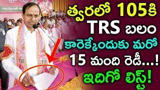 త్వరలో 105కి TRS బలం : కారెక్కేందుకు మరో 15 మంది రెడీ...!  ఇదిగో లిస్ట్ ! | Telangana Elections |