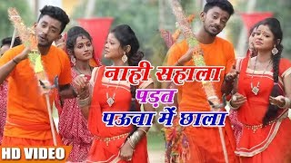 #Bhojpuri #Bolbam #Song - नाही सहाला पड़त पऊवा में छाला  - Vijay Bhutali - Sawan Songs 2018