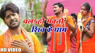 #Satyanam Shiva #Superhit #Bolbum #Song - चलs हो भक्तो शिव के धाम - New Bolbum Video 2018