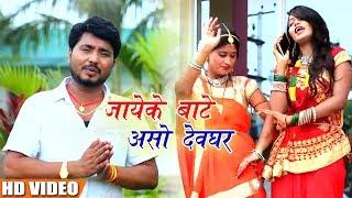 New Kanwar Video 2018 - #Ranjan Nirala - जायेके बाटे असो देवघर - Bhojpuri Kanwar Bhajan 2018