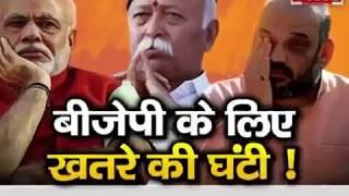BJP के लिए खतरें की घंटी!