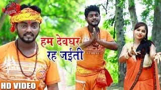 Sawan Video Song - हम देवघर रह जईती - Rahul Rangila - New Bolbum Song 2018