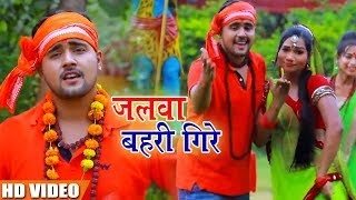 #Superhit #Bolbum #Song 2018 - जलवा बहरी गिरे - Bablu Bihari - New Kawar Song