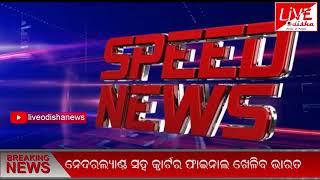 13 dec 18_1st speed news