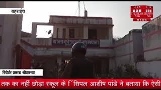 U .P NEWS   बहराइच में  विद्या के मंदिर को भी नहीं छोड़ रहे हैं आज के चोर