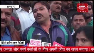 M.P NEWS अनूपपुर  राष्ट्रीय कांग्रेस पार्टी ने जीत का जश्न मनाया THE NEWS INDIA