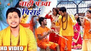 #Raj Triphati का New Video Sawan Song | नाही पउवा पिराई | Bhojpuri Sawan Song