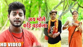Bhojpuri Bol Bam Video Song - जय भोले कहि बहकेला - #Rahul Rangila - Bhojpuri Sawan Geet 2018