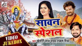 Sawan Special - बोलबम का New हिट Song - #Khesari_Lal , Rakesh Mishra , Chandani Singh - Kanwar Song
