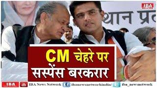 Rajasthan में CM चेहरे पर सस्पेंस बरकरार, गहलोत और पायलट दोनों ही ... | DELHI | IBA NEWS |