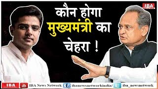 who will be next cm of rajasthan gehlot or pilot | सस्पेंस बरकरार ... | Rajasthan | IBA NEWS |