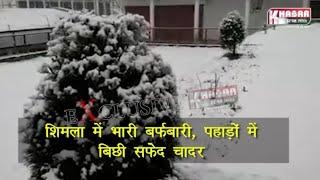 Shimla में भारी बर्फबारी , पहाड़ों में बिछ गई सफेद चादर | Snowfall In Shimla