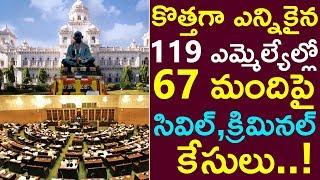 కొత్తగా ఎన్నికైన 119 ఎమ్మెల్యేల్లో 67 మందిపై సివిల్, క్రిమినల్ కేసులు..! | Telangana Elections 2018|