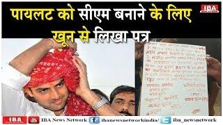 Rajasthan CM पर रार!, पायलट समर्थकों ने खून से लिखी चिट्ठी... | Dholpur | IBA NEWS |