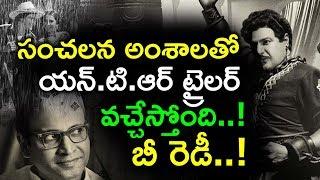 యన్ .టీ .ఆర్ ట్రైలర్  వచ్చేస్తోంది బీ రెడీ    NTR Biopic   Nandamuri Balakrishna    Top Telugu TV   
