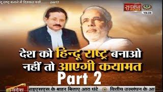 देश को हिन्दू राष्ट्र बनाने में दिक्कत क्यों..........part2