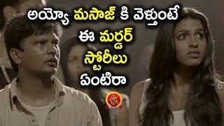 అయ్యో మసాజ్ కి వెళ్తుంటే ఈ మర్డర్ స్టోరీలు ఏంటిరా - Latest Telugu Movie Scenes - Sai Dhansika