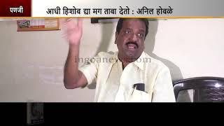 Anil Hoble Smells Rat In Bhandari Samaj Election Process