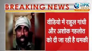 राहुल और गहलोत को धमकी, पायलट को सीएम नहीं बनाया तो मचेगा उपद्रव, वीडियो वायरल
