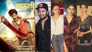 MAULI Movie Screening | Riteish Deshmukh, Genelia D'Souza, Saiyami Kher