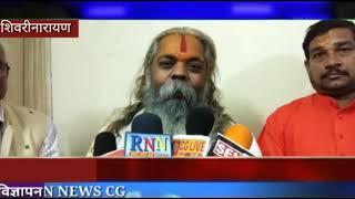 RNN NEWS CG 13 12 18/जांजगीर/शिवरीनारायण/धार्मिक मठ मन्दिर में धूमधाम से मनाया गया राम विवाह महोत्सव