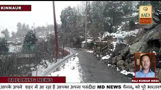 बर्फ़बारी से पूरा किन्नौर शीतलहर की चपेट मे,कई क्षेत्रों में यातायात भी ठप