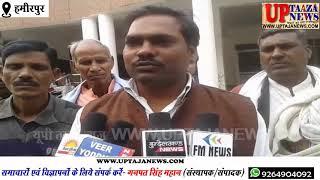 हमीरपुर में खदान माफियाओं से परेशान किसान