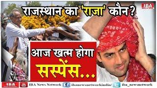 Rajasthan का राजा कौन ?, आज खत्म होगा सस्पेंस ... | Rajasthan CM | IBA NEWS |