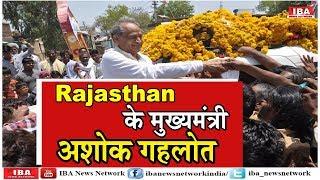 Rajasthan के CM बने अशोक गहलोत, सचिन पायलट बने उपमुख्यमंत्री... | Rajasthan CM | IBA NEWS |
