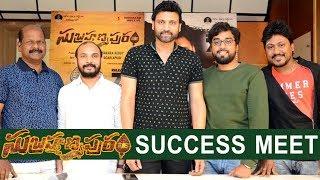 Subrahmanyapuram Movie Success Meet || Sumanth, EeshaRebba