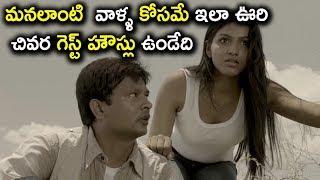 మనలాంటి  వాళ్ళ కోసమే ఇలా ఊరి చివర గెస్ట్ హౌస్లు  ఉండేది - Latest Telugu Movie Scenes - Sai Dhansika