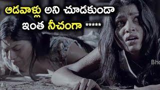 ఆడవాళ్లు అని చూడకుండా ఇంత నీచంగా ***** - Latest Telugu Movie Scenes - Sai Dhansika