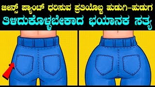 Disadvantages of wearing jeans pant || Kannada Unknown Facts
