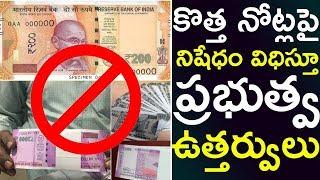 కొత్త నోట్లపై నిషేధం విధిస్తూ ప్రభుత్వ ఉత్తర్వులు..| Nepal Bans Indian Currency Notes Of 200, 500 ..