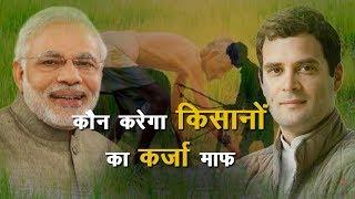 26 करोड़ किसानों का होगा कर्ज माफ ! ANV NEWS
